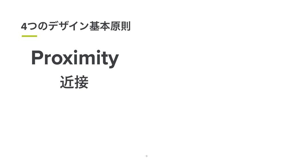 9 4ͭͷσβΠϯجຊݪଇ Proximity ۙ