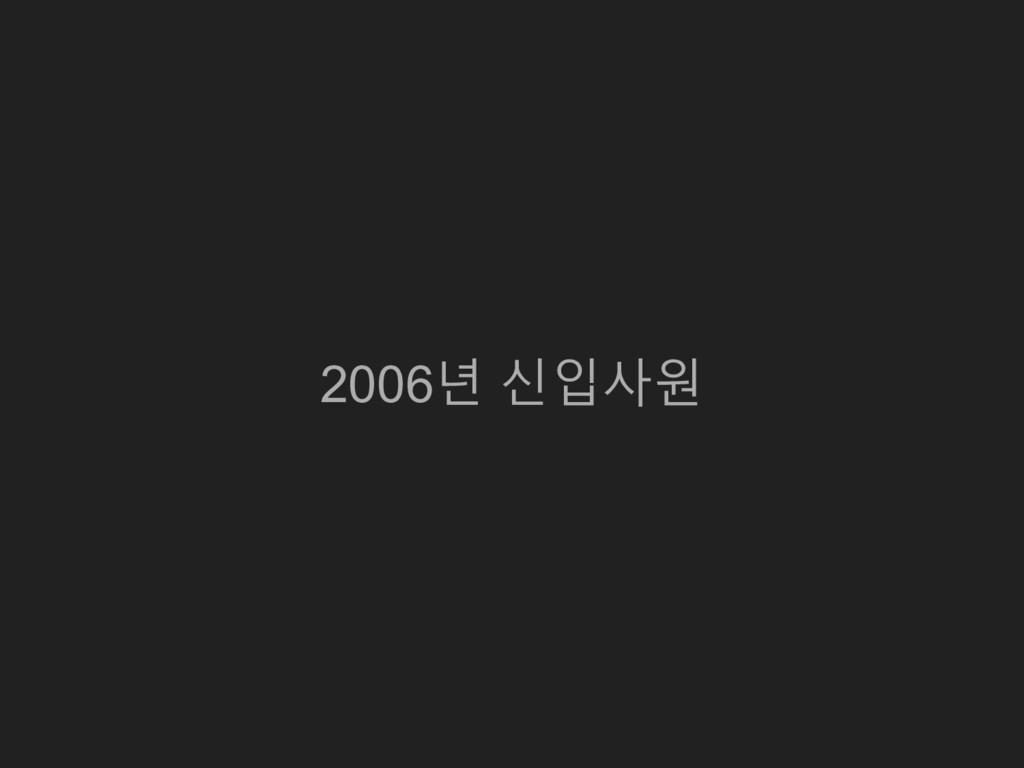 2006년 신입사원