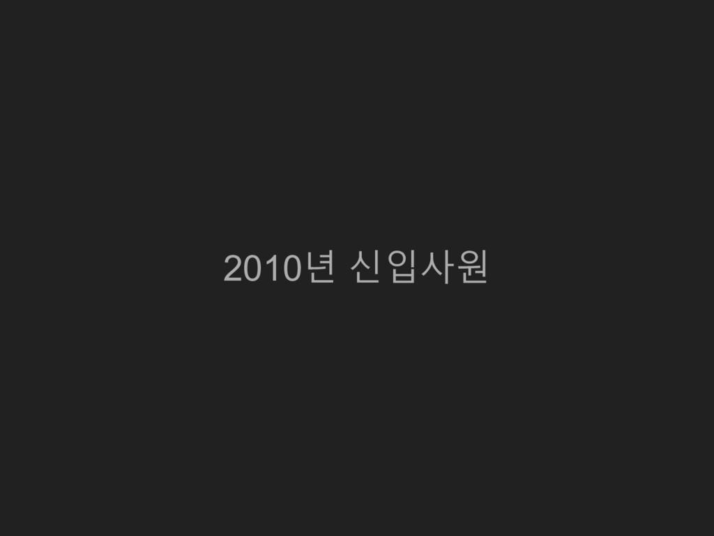 2010년 신입사원