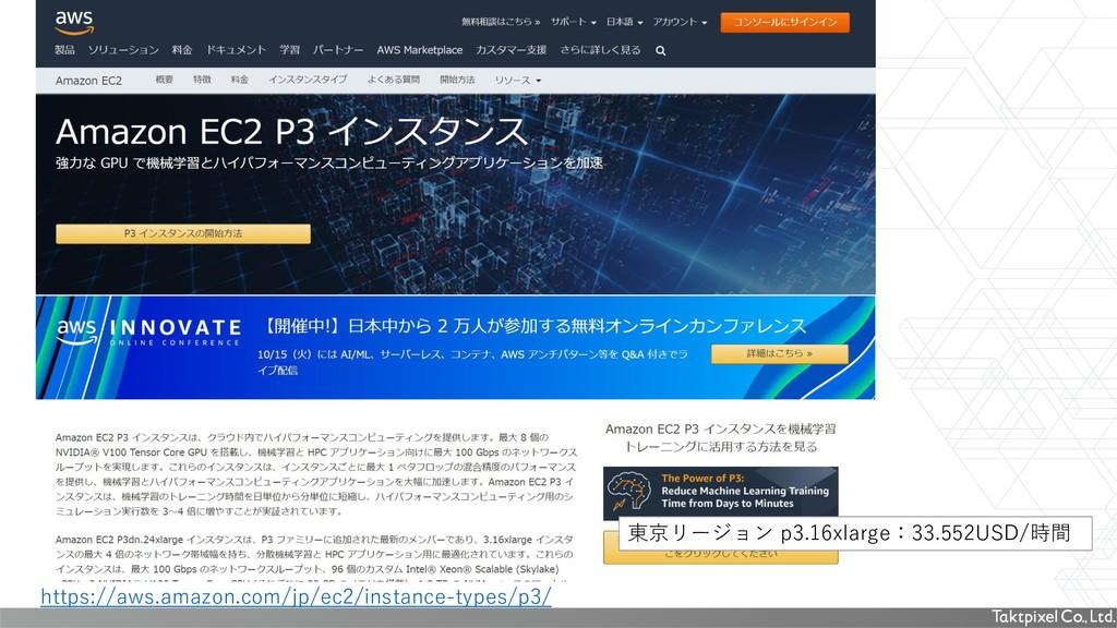 東京リージョン p3.16xlarge:33.552USD/時間 https://aws.am...