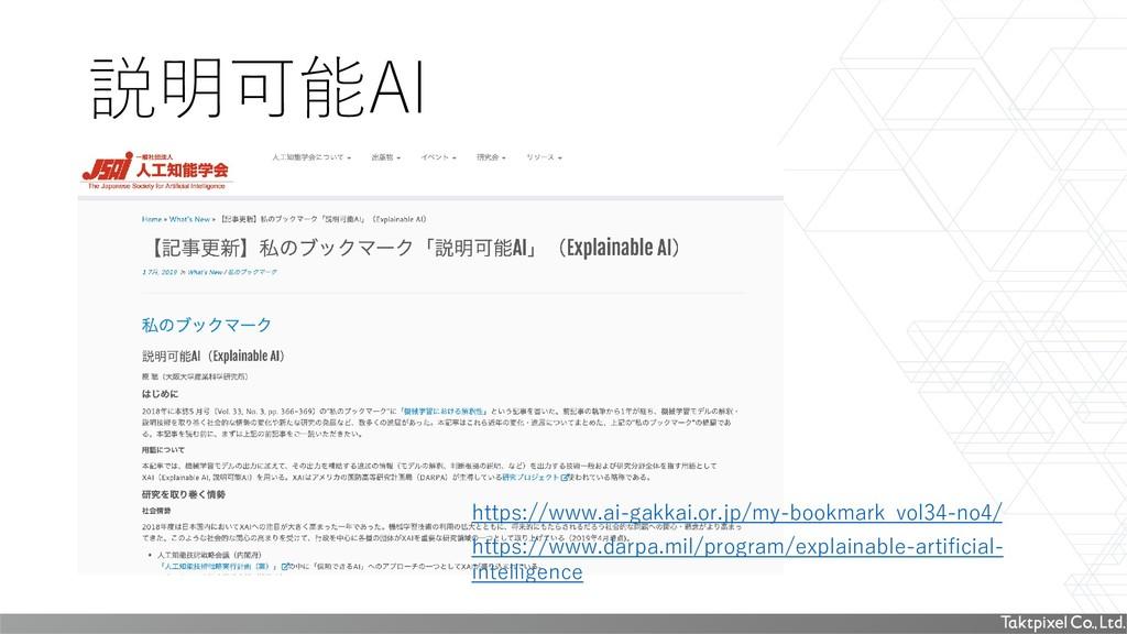 説明可能AI https://www.ai-gakkai.or.jp/my-bookmark_...