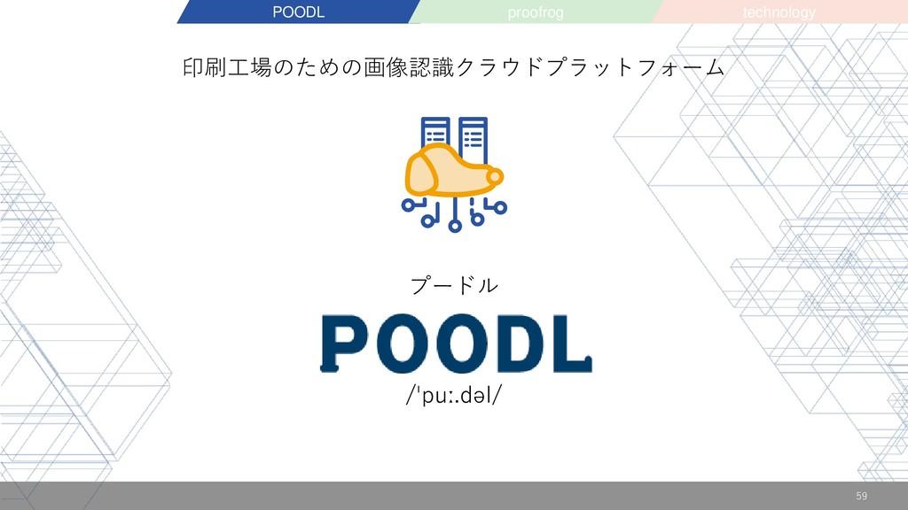 59 /ˈpuː.dəl/ プードル 印刷工場のための画像認識クラウドプラットフォーム POO...