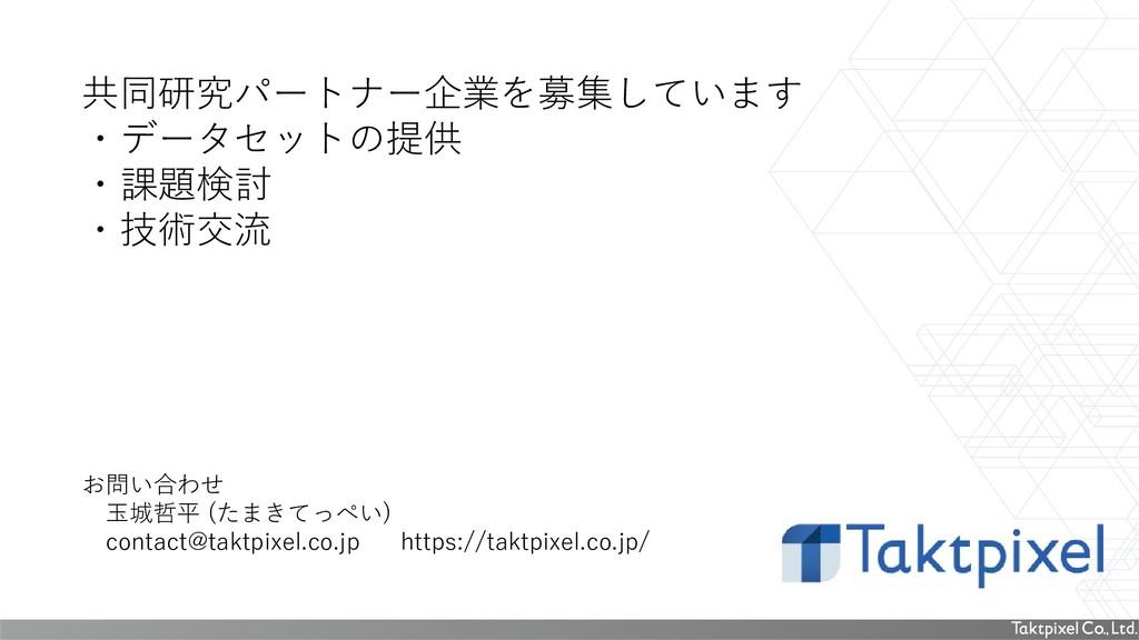 お問い合わせ 玉城哲平 (たまきてっぺい) contact@taktpixel.co.jp h...