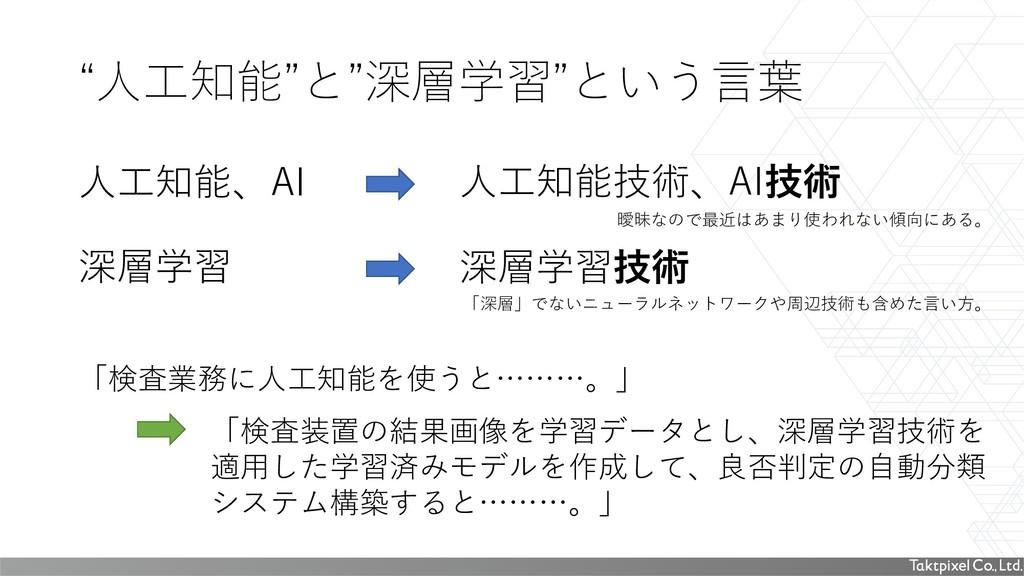 """""""人工知能""""と""""深層学習""""という言葉 人工知能、AI 深層学習 「検査業務に人工知能を使うと…..."""