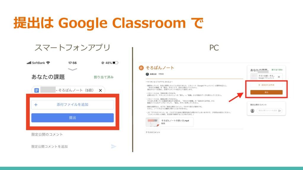 提出は Google Classroom で PC スマートフォンアプリ