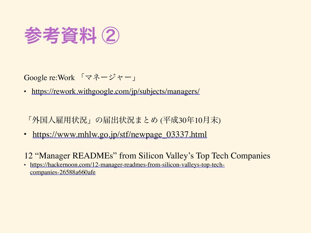 ߟྉ ᶄ Google re:Work ʮϚωʔδϟʔʯ • https://rework...