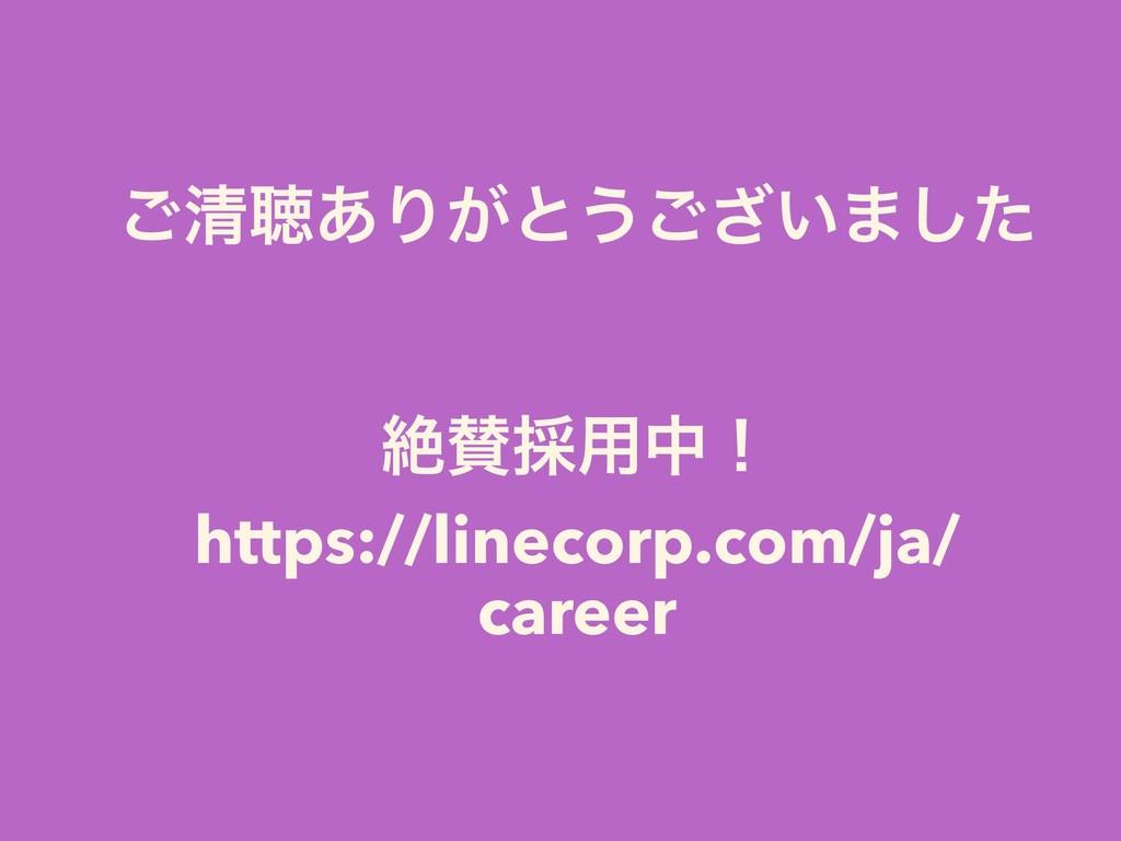 ͝ਗ਼ௌ͋Γ͕ͱ͏͍͟͝·ͨ͠ ઈ࠾༻தʂ https://linecorp.com/ja/ ...