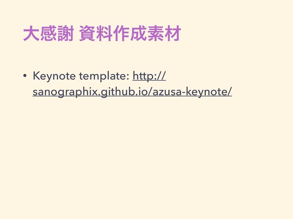 େײँ ྉ࡞ૉࡐ • Keynote template: http:// sanograp...
