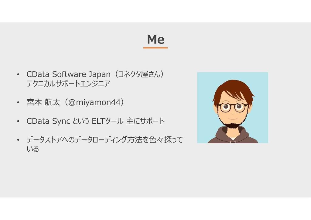 Me • CData Software Japan(コネクタ屋さん) テクニカルサポートエンジ...