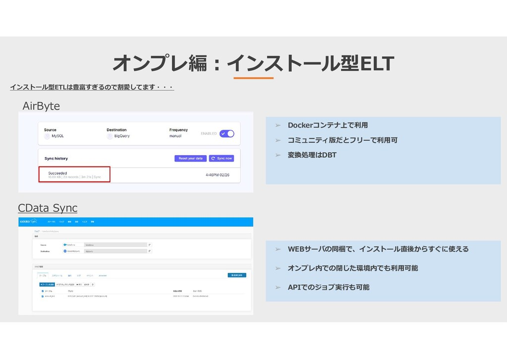 オンプレ編:インストール型ELT AirByte ➢ Dockerコンテナ上で利用 ➢ コミュ...