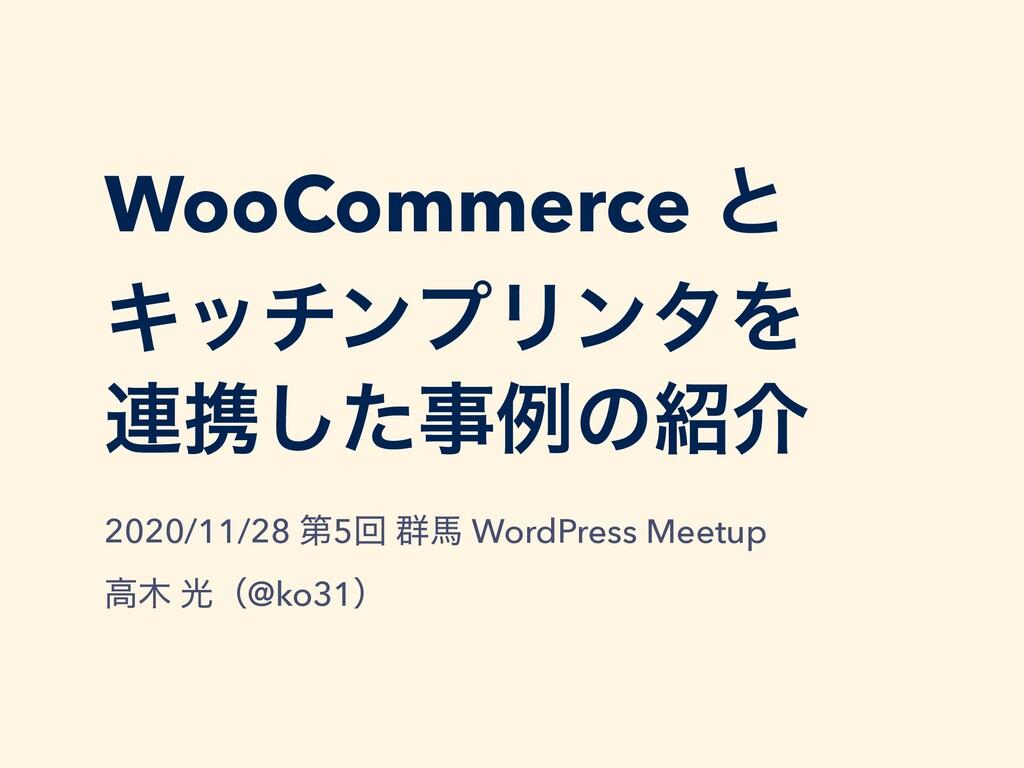 WooCommerce ͱ ΩονϯϓϦϯλΛ ࿈ܞͨ͠ྫͷհ 2020/11/28 ୈ5...