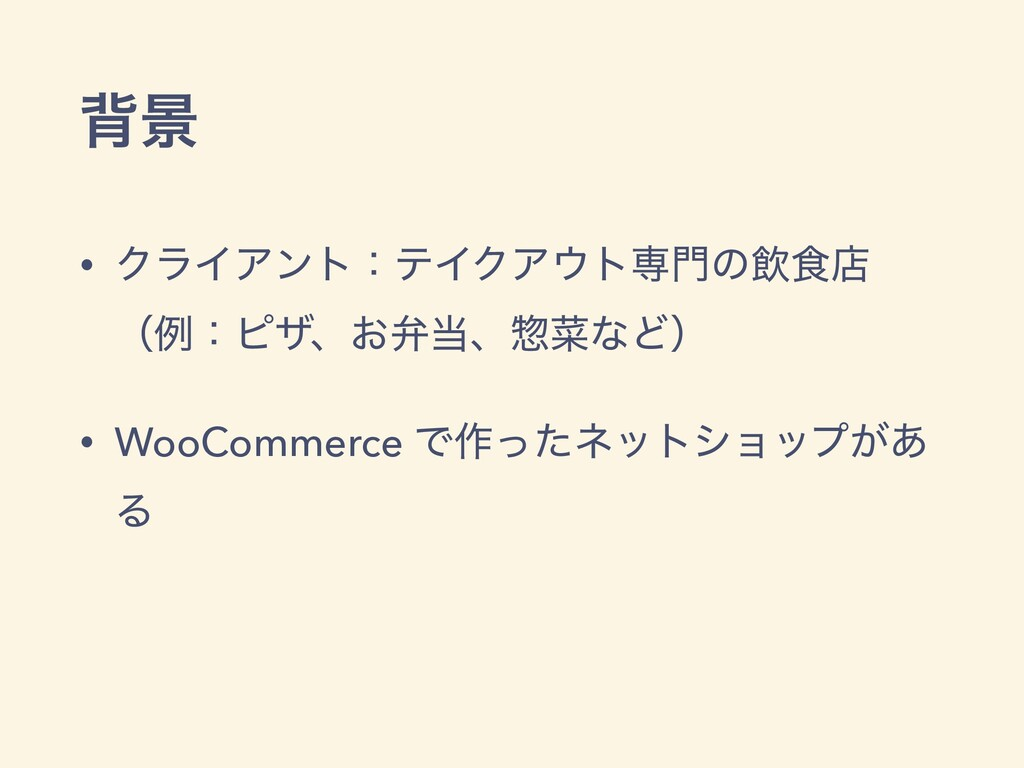 എܠ • ΫϥΠΞϯτɿςΠΫΞτઐͷҿ৯ళ ʢྫɿϐβɺ͓หɺࡊͳͲʣ • WooC...