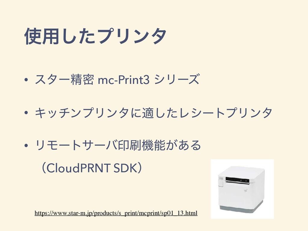༻ͨ͠ϓϦϯλ • ελʔਫ਼ີ mc-Print3 γϦʔζ • ΩονϯϓϦϯλʹదͨ͠Ϩ...