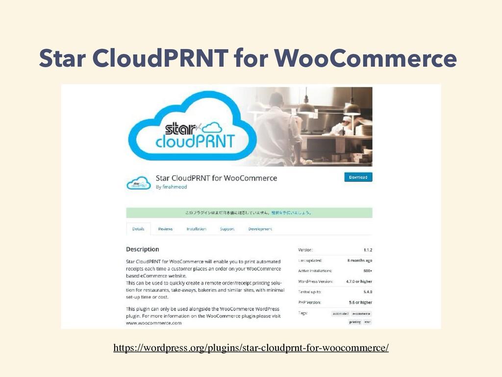 Star CloudPRNT for WooCommerce https://wordpres...