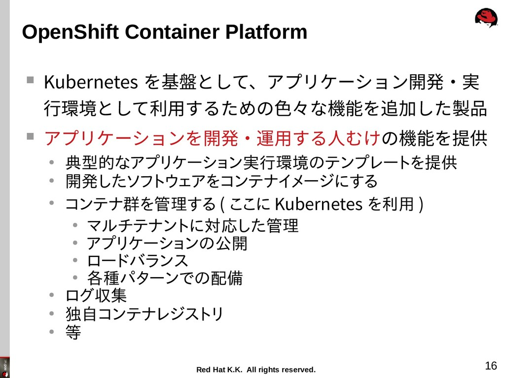 Red Hat K.K. All rights reserved. 16 OpenShift ...