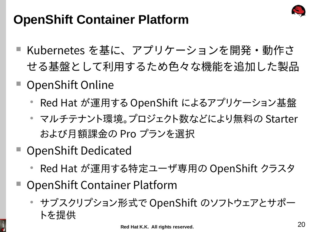 Red Hat K.K. All rights reserved. 20 OpenShift ...
