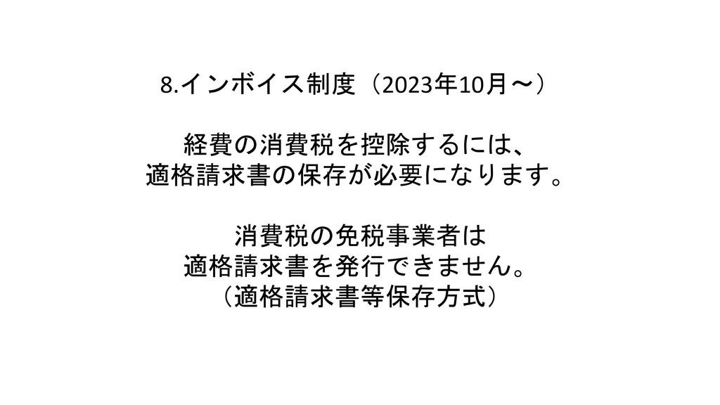 8.インボイス制度(2023年10月〜) 経費の消費税を控除するには、 適格請求書の保存が必要...