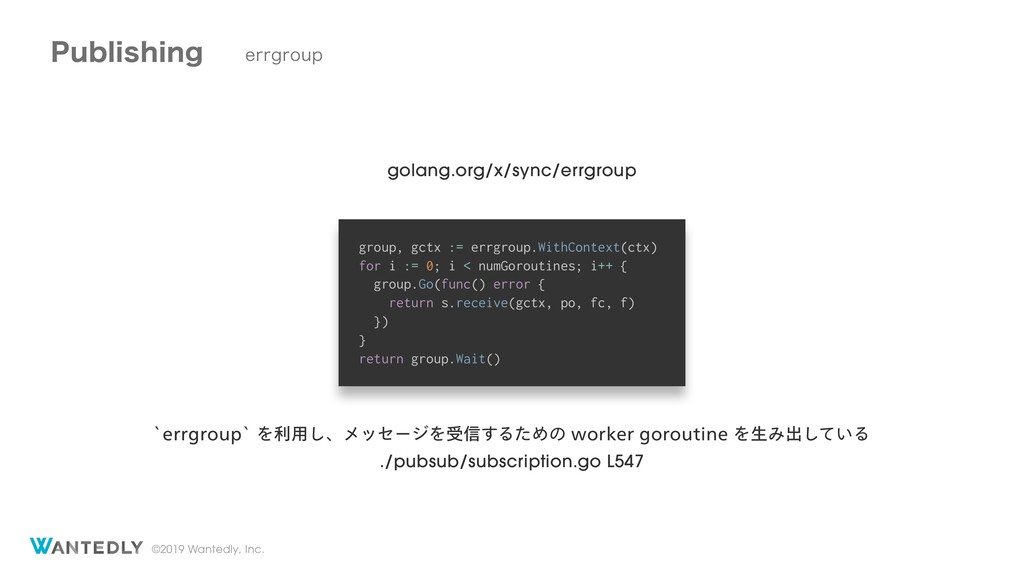 ©2019 Wantedly, Inc. golang.org/x/sync/errgroup...