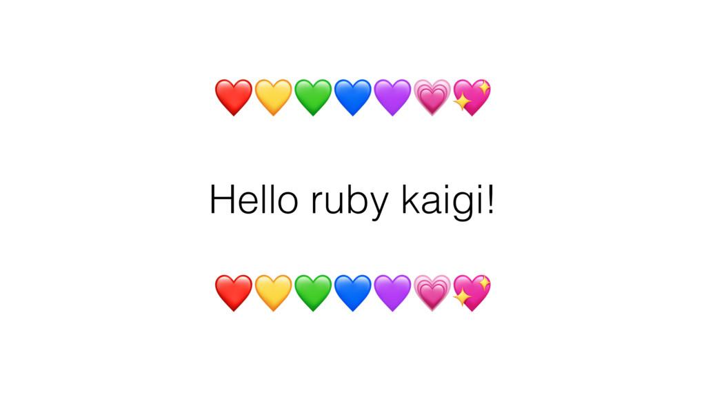 ❤  Hello ruby kaigi!  ❤