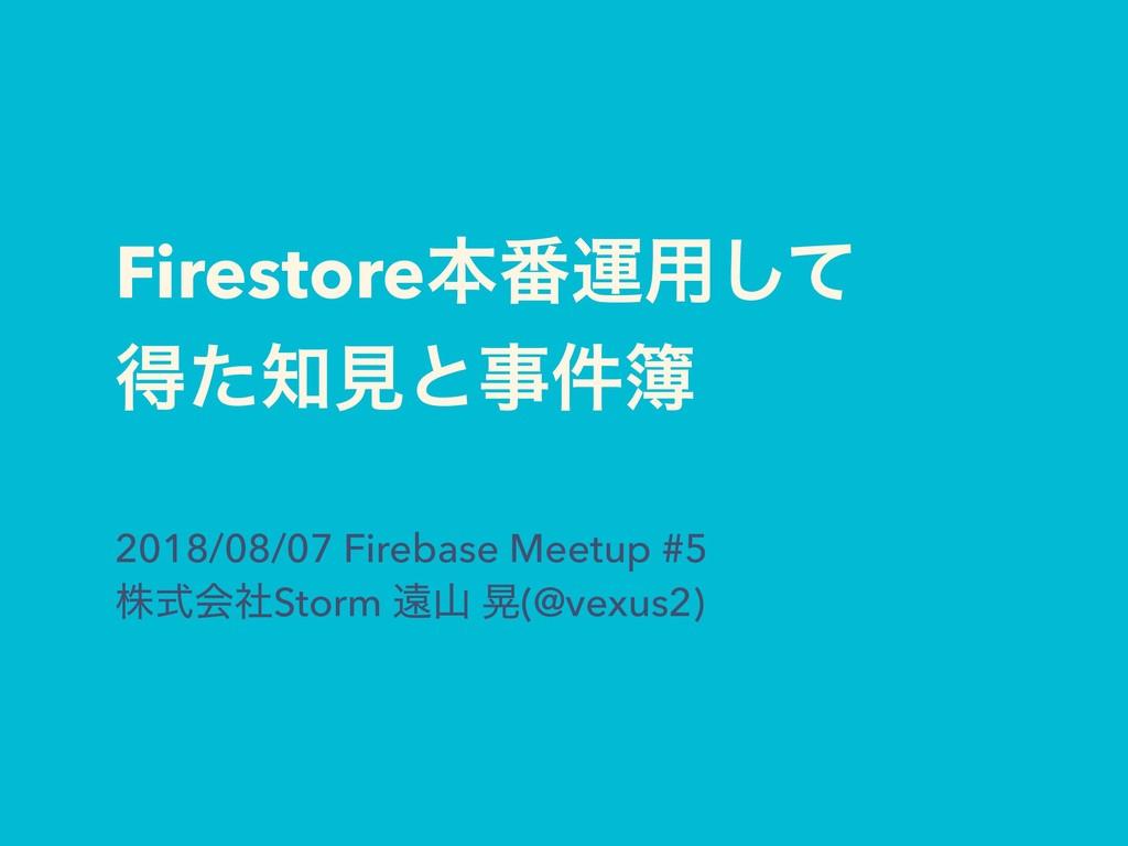 Firestoreຊ൪ӡ༻ͯ͠ ಘͨݟͱ݅ 2018/08/07 Firebase M...