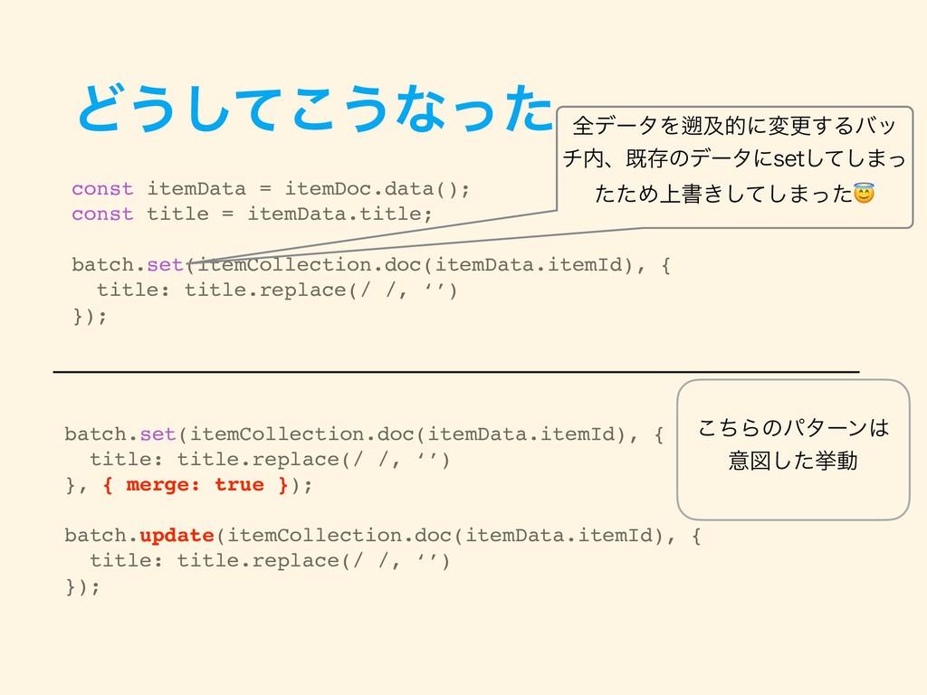 Ͳ͏ͯ͜͠͏ͳͬͨ const itemData = itemDoc.data(); cons...
