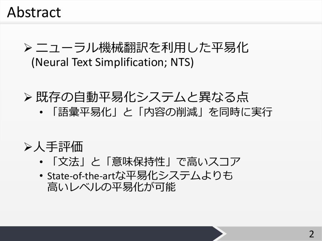 Abstract Ø ニューラル機械翻訳を利⽤した平易化 (Neural Text Simpl...