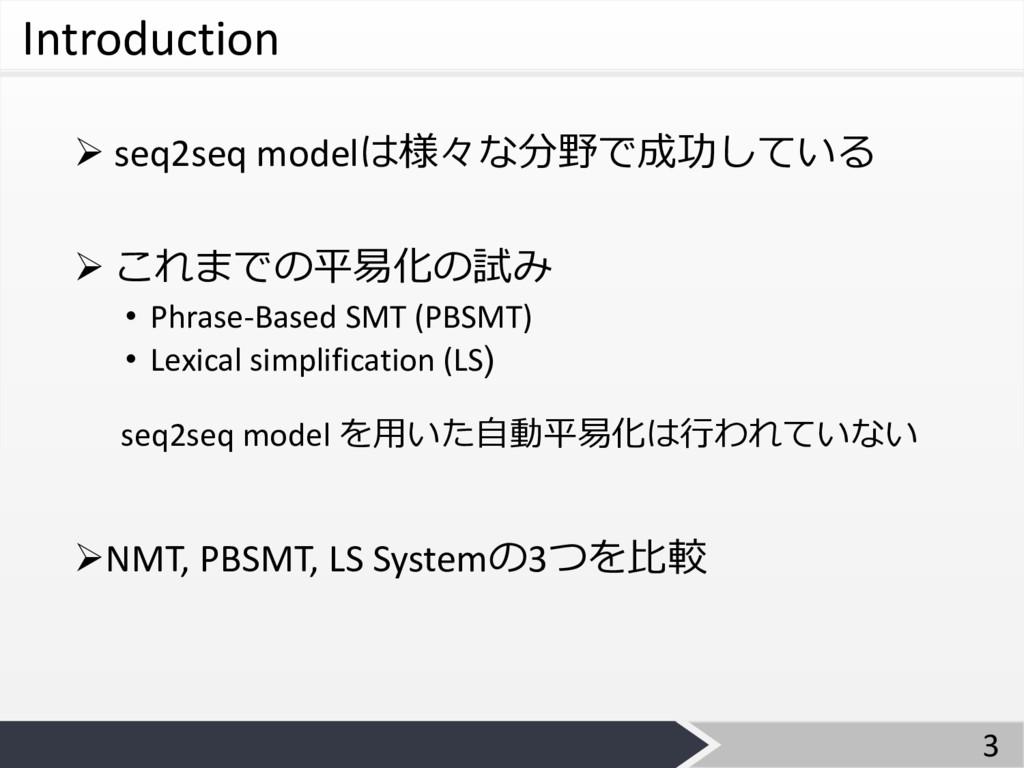Introduction Ø seq2seq modelは様々な分野で成功している Ø これま...