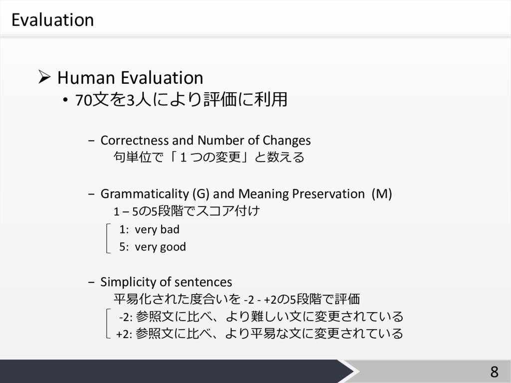 Evaluation Ø Human Evaluation • 70⽂を3⼈により評価に利⽤ ...