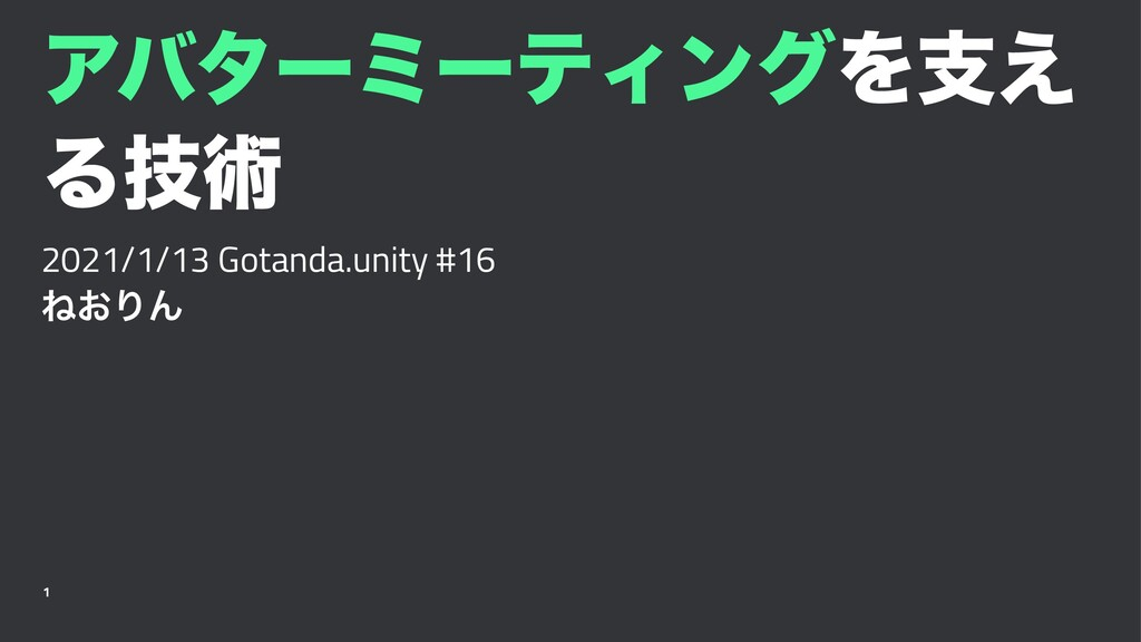ΞόλʔϛʔςΟϯάΛࢧ͑ Δٕज़ 2021/1/13 Gotanda.unity #16 Ͷ...
