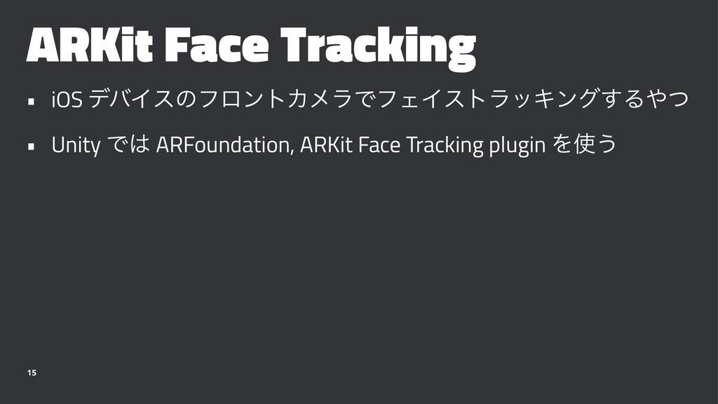 ARKit Face Tracking • iOS σόΠεͷϑϩϯτΧϝϥͰϑΣΠετϥοΩ...