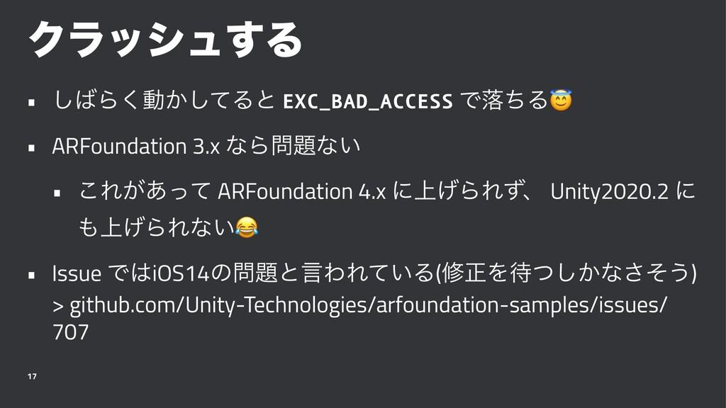 Ϋϥογϡ͢Δ • ͠Β͘ಈ͔ͯ͠Δͱ EXC_BAD_ACCESS ͰམͪΔ • ARFo...