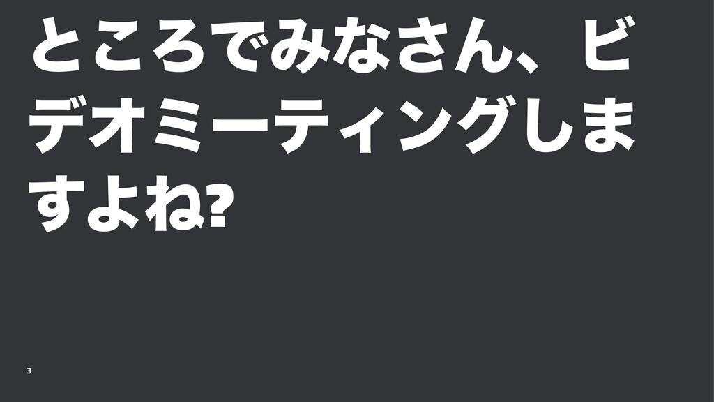 ͱ͜ΖͰΈͳ͞ΜɺϏ σΦϛʔςΟϯά͠· ͢ΑͶ? 3