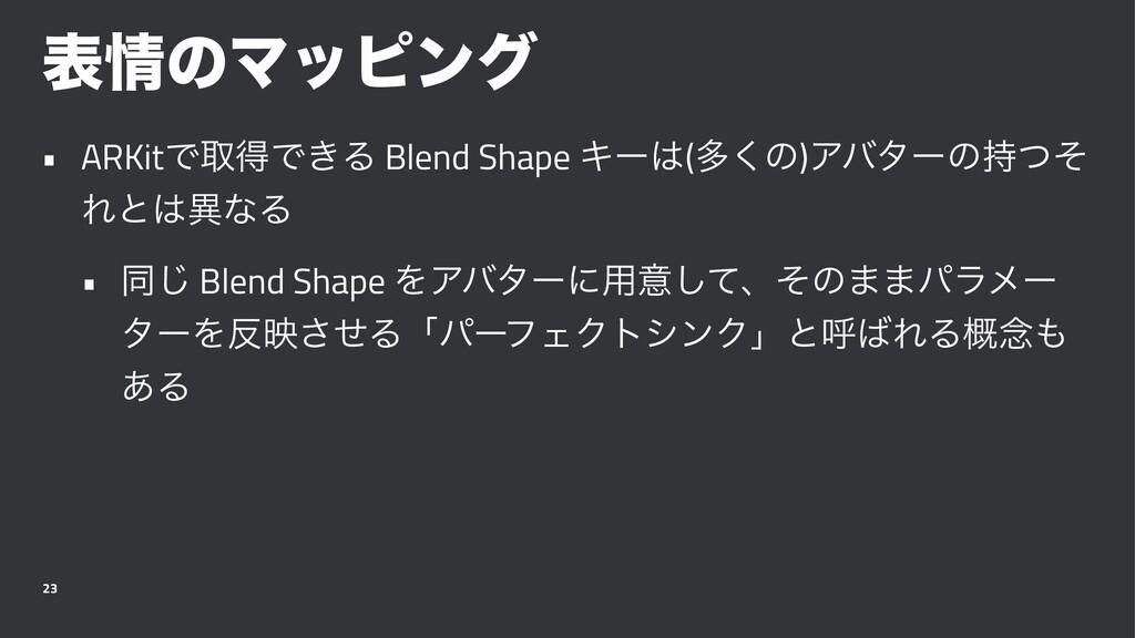 දͷϚοϐϯά • ARKitͰऔಘͰ͖Δ Blend Shape Ωʔ(ଟ͘ͷ)Ξόλʔ...