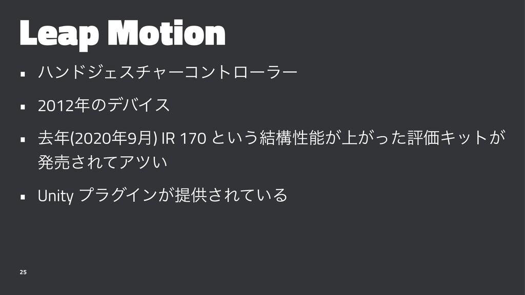 Leap Motion • ϋϯυδΣενϟʔίϯτϩʔϥʔ • 2012ͷσόΠε • ڈ...