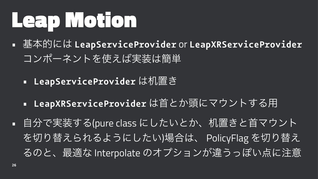 Leap Motion • جຊతʹ LeapServiceProvider or Leap...