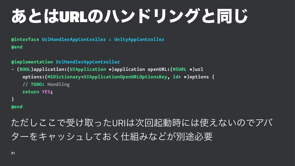 ͋ͱURLͷϋϯυϦϯάͱಉ͡ @interface UrlHandlerAppContro...