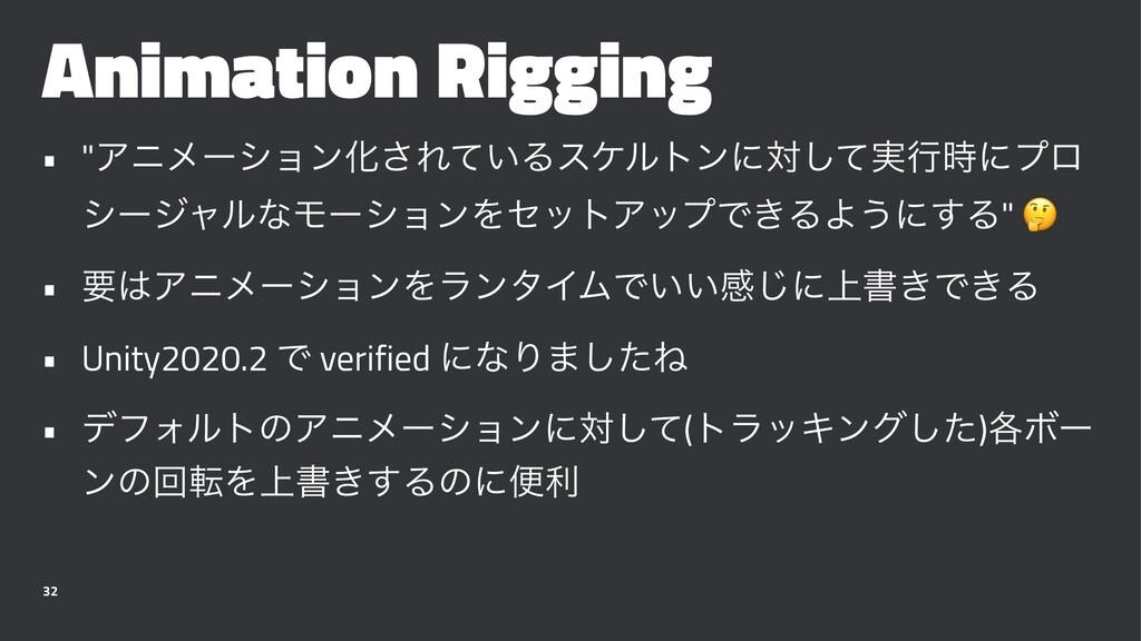 """Animation Rigging • """"ΞχϝʔγϣϯԽ͞Ε͍ͯΔεέϧτϯʹର࣮ͯ͠ߦʹ..."""