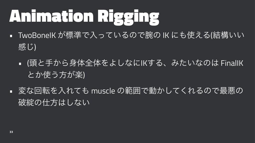 Animation Rigging • TwoBoneIK ͕ඪ४Ͱೖ͍ͬͯΔͷͰͷ IK ...