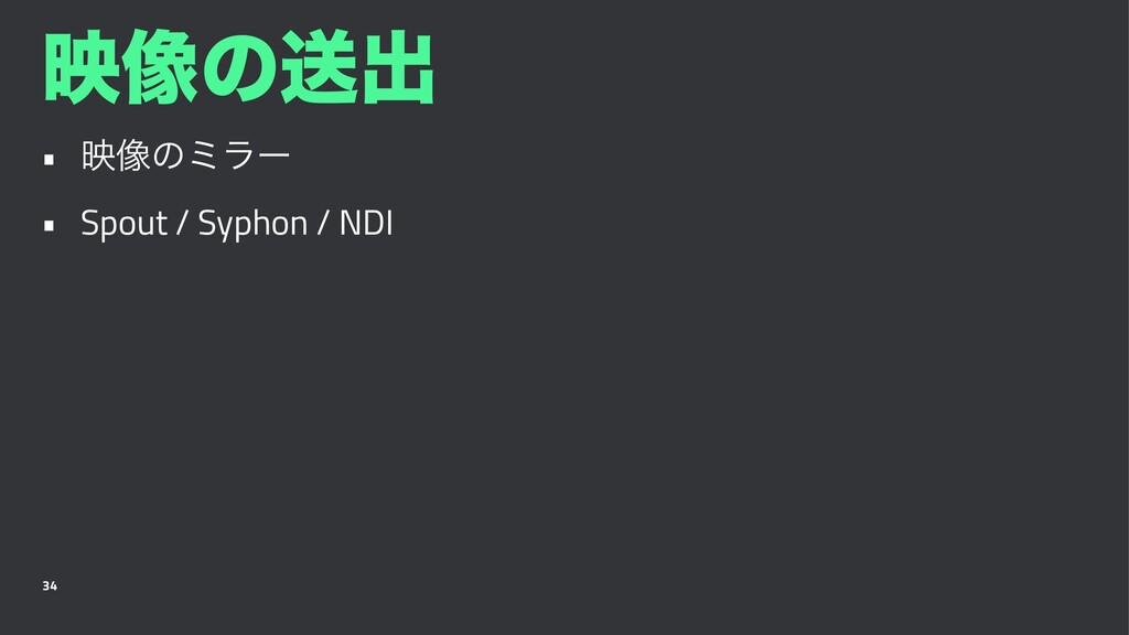 ө૾ͷૹग़ • ө૾ͷϛϥʔ • Spout / Syphon / NDI 34