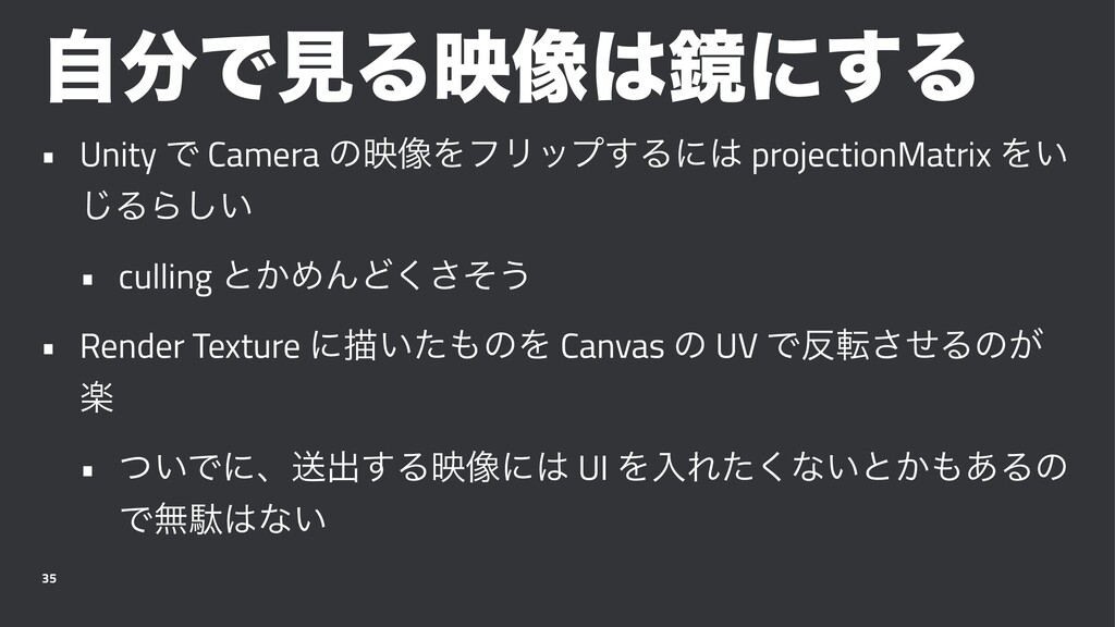 ࣗͰݟΔө૾ڸʹ͢Δ • Unity Ͱ Camera ͷө૾ΛϑϦοϓ͢Δʹ proj...