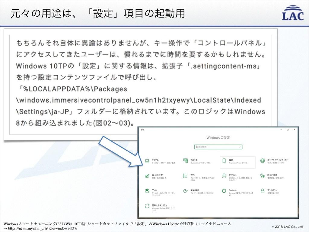 """˜-""""$$P-UE ݩʑͷ༻్ɺʮઃఆʯ߲ͷىಈ༻ Windowsε..."""