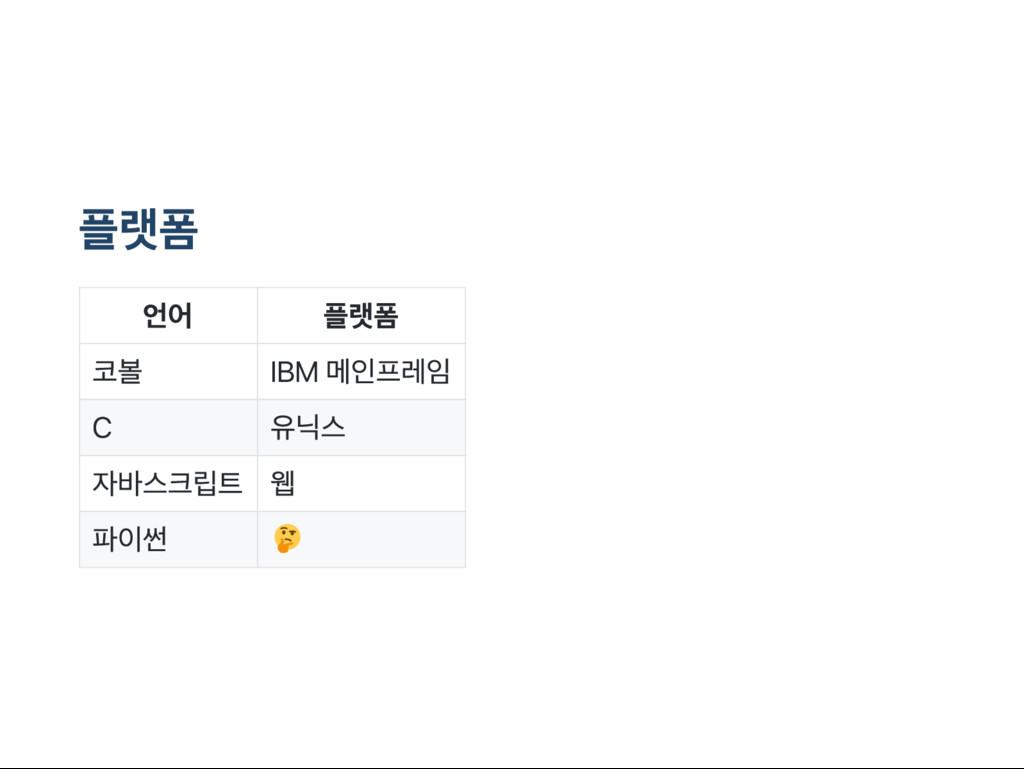 플랫폼 언어 플랫폼 코볼 IBM 메인프레임 C 유닉스 자바스크립트 웹 파이썬