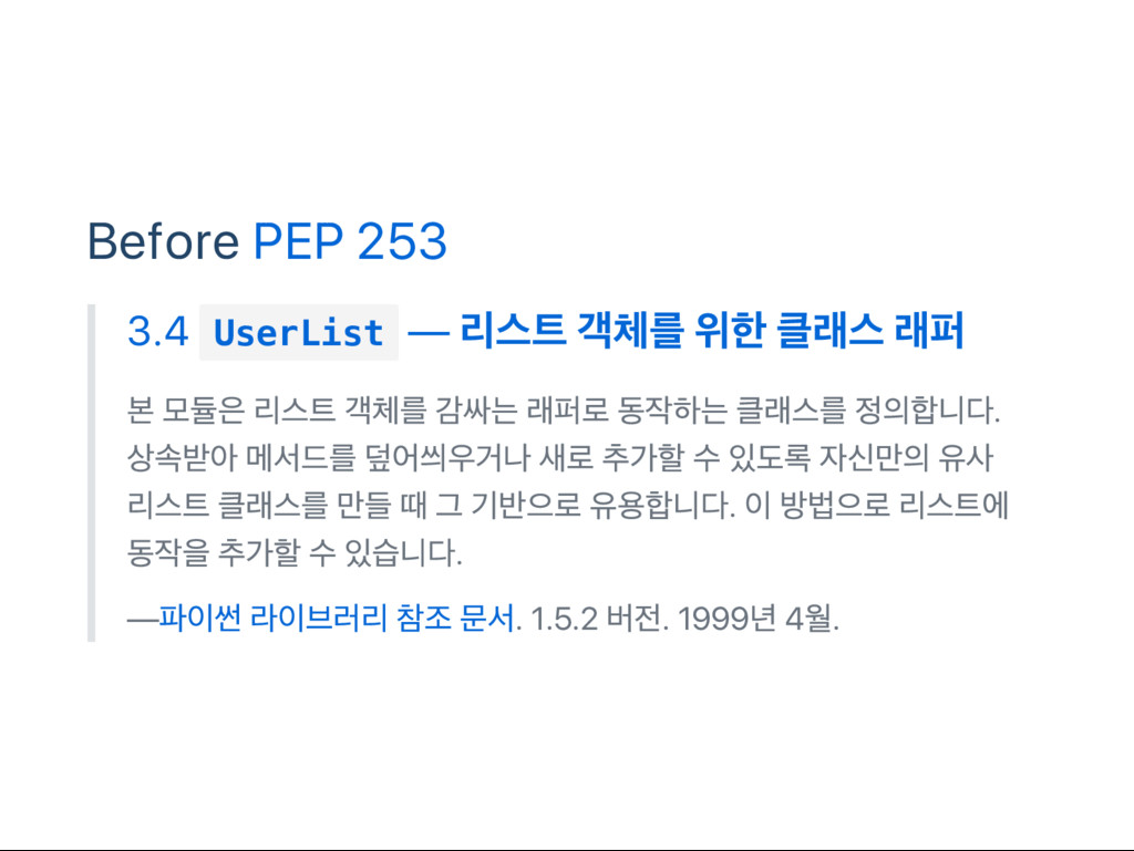 Before PEP 253 3.4 U s e r L i s t — 리스트 객체를 위한...