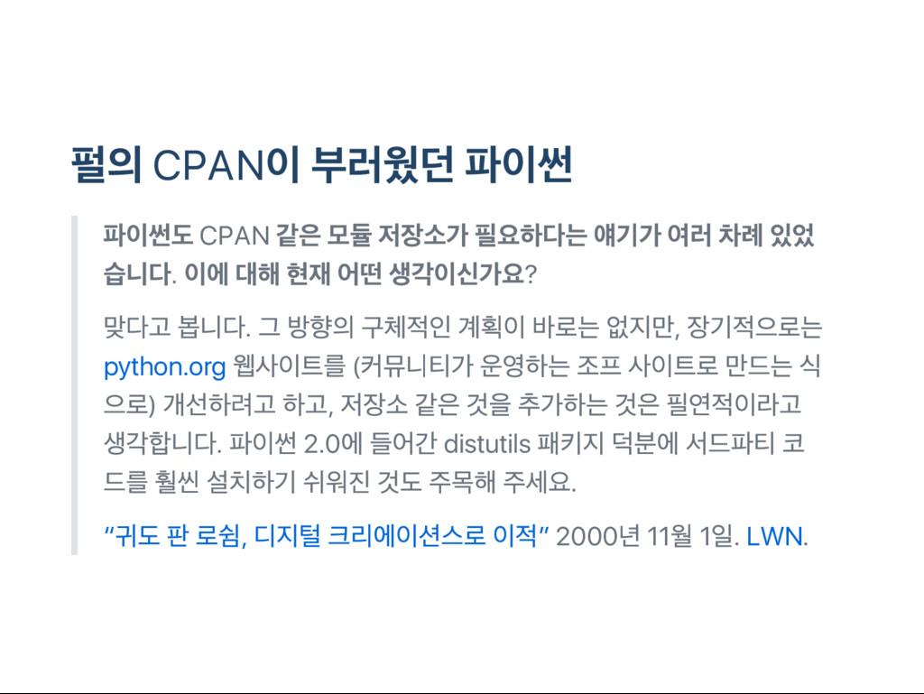 펄의 CPAN 이 부러웠던 파이썬 파이썬도 CPAN 같은 모듈 저장소가 필요하다는 얘...
