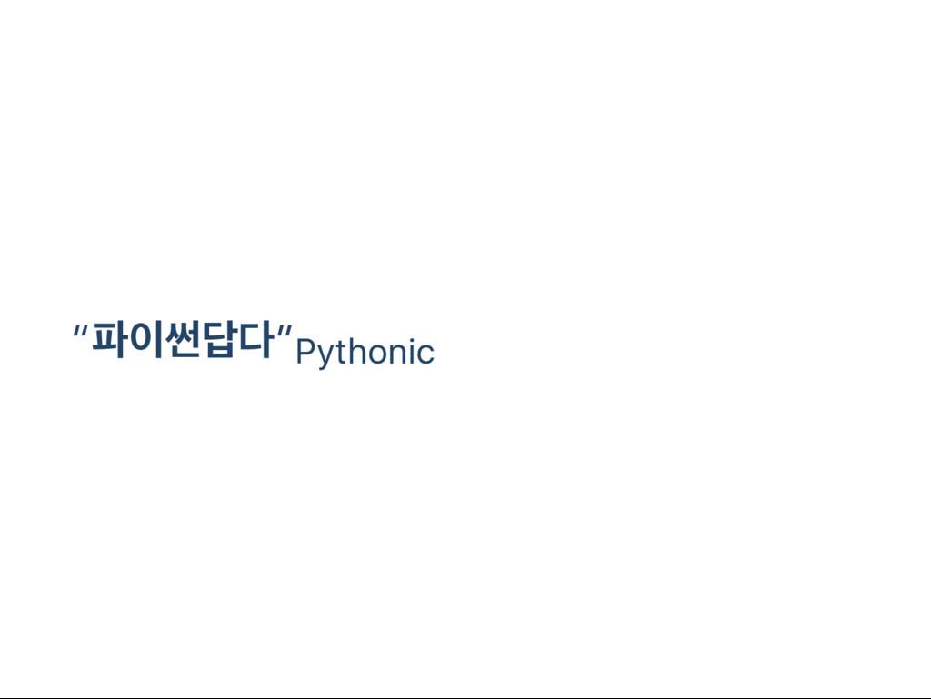 """"""" 파이썬답다""""Pythonic"""