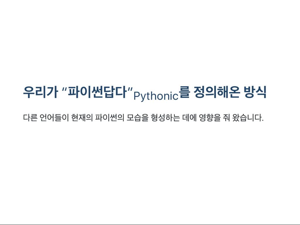 """우리가 """" 파이썬답다""""Pythonic 를 정의해온 방식 다른 언어들이 현재의 파이썬의..."""