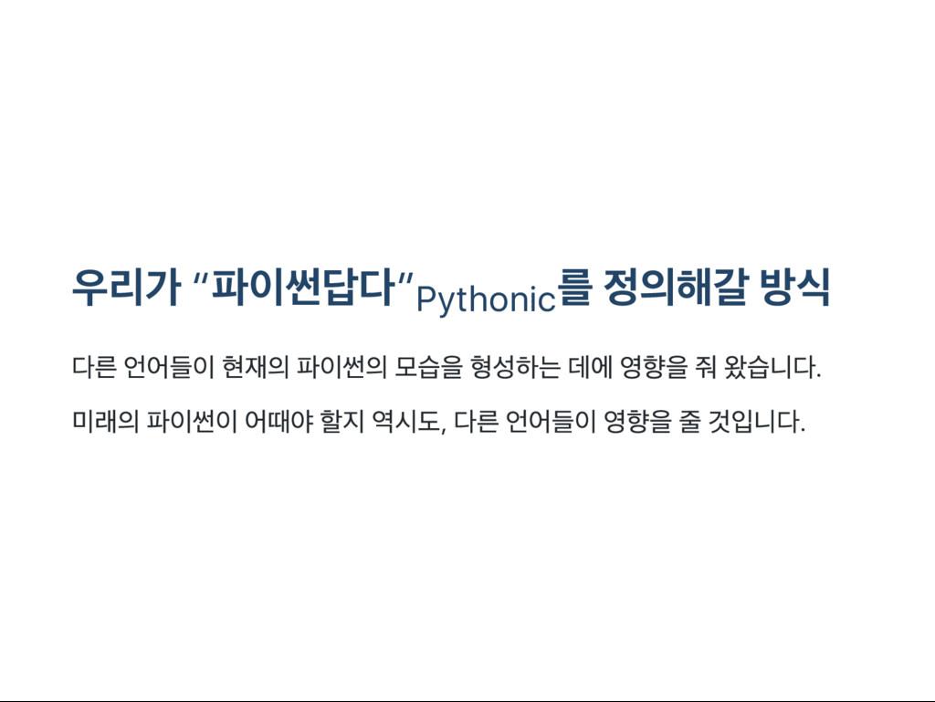 """우리가 """" 파이썬답다""""Pythonic 를 정의해갈 방식 다른 언어들이 현재의 파이썬의..."""