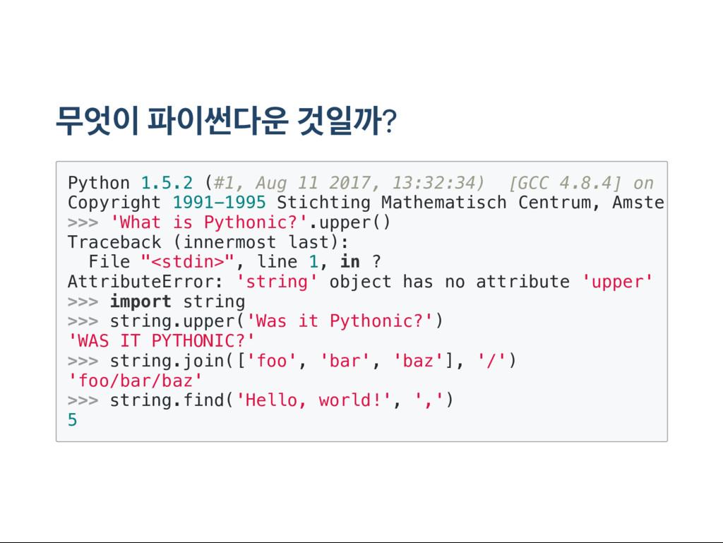 무엇이 파이썬다운 것일까? P y t h o n 1 . 5 . 2 ( # 1 , A ...