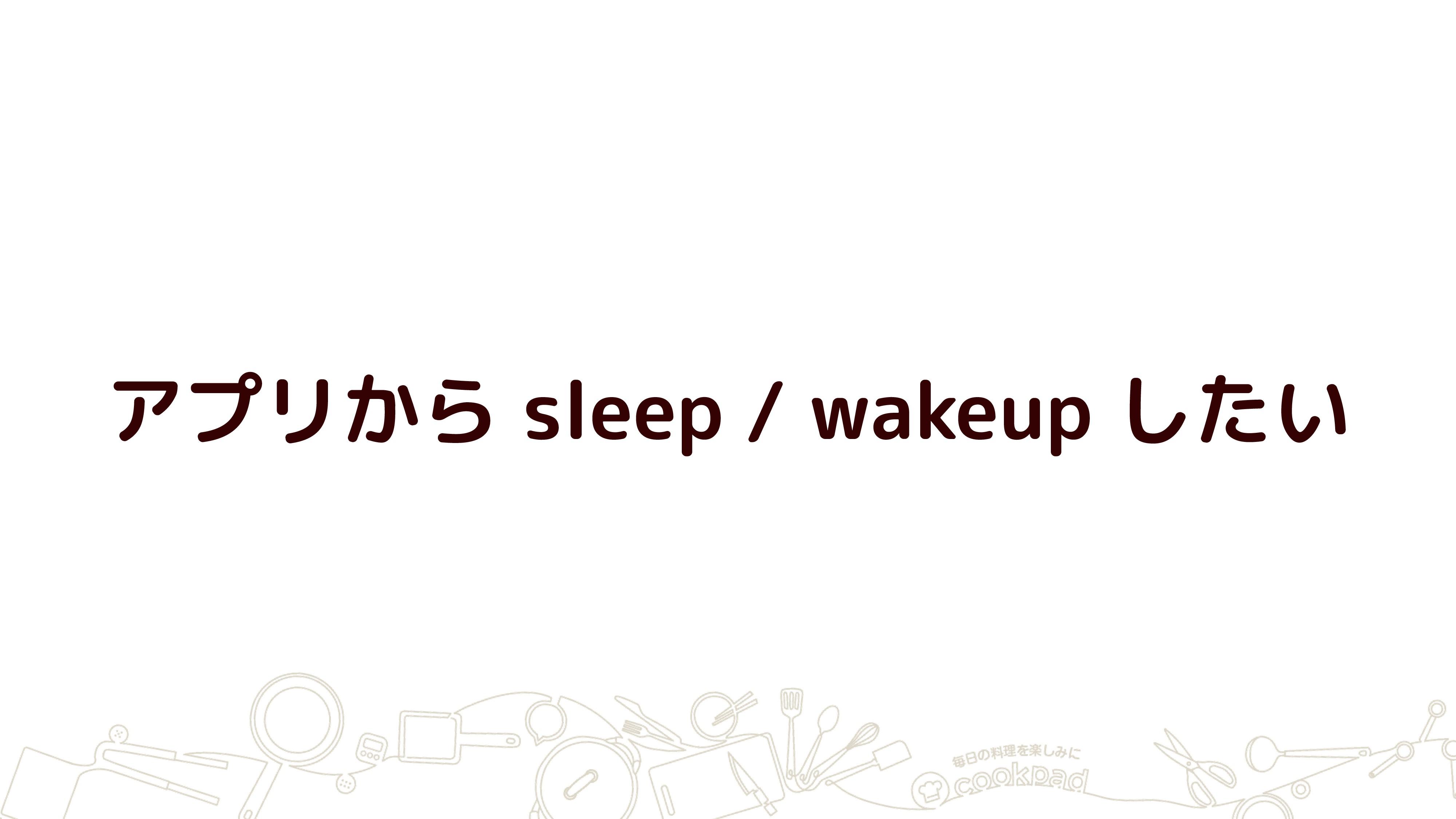 アプリから sleep / wakeup したい