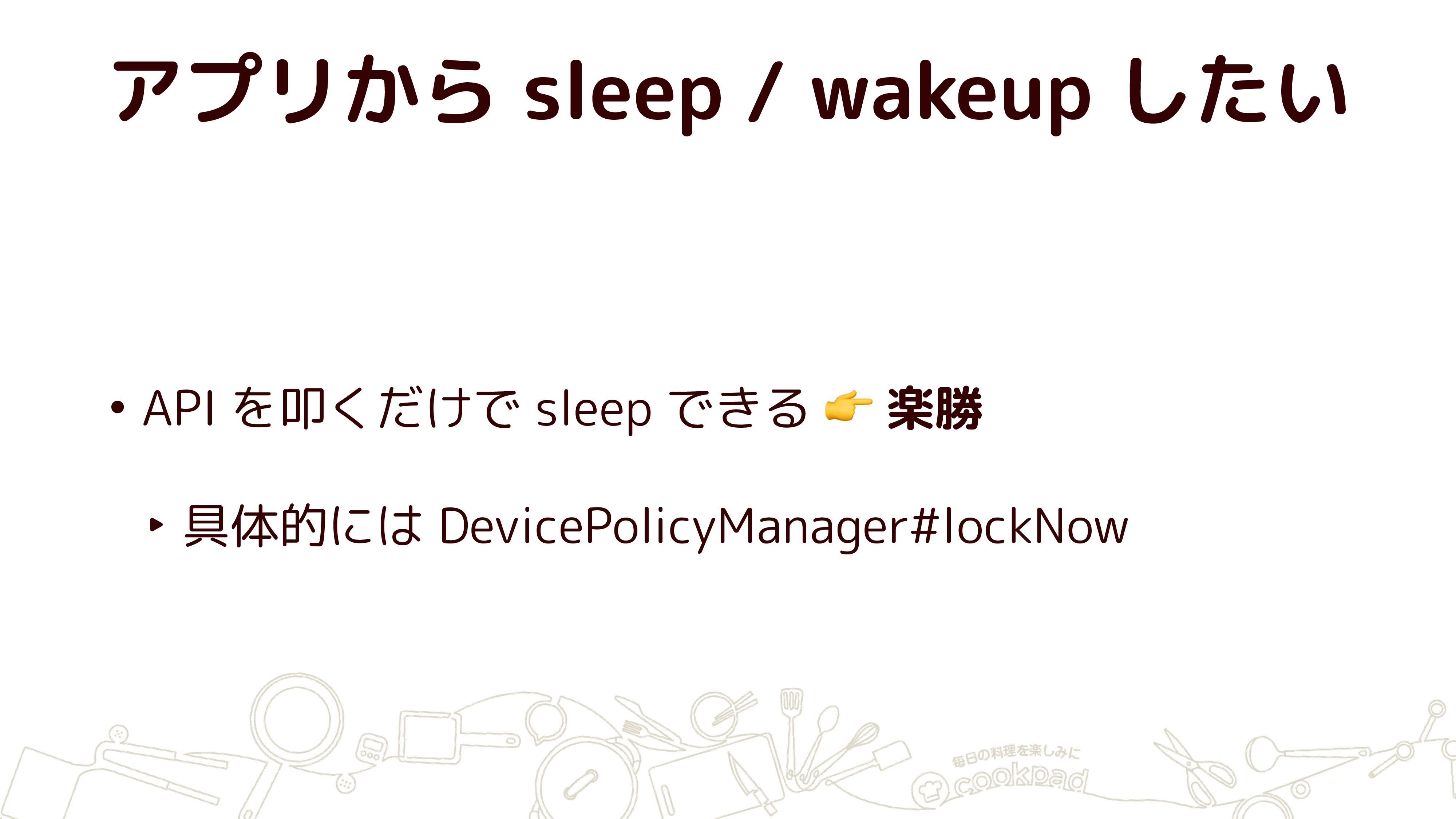 アプリから sleep / wakeup したい • API を叩くだけで sleep できる...